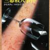 アガサ・クリスティ「三幕殺人事件」(新潮文庫)-2