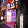 舌鼓    東新宿店