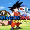 【悟空の少年時代】DB超・改世代に伝えたい!無印『ドラゴンボール』の魅力🐉