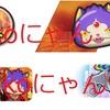 妖怪ウォッチ ぷにぷに 閻魔猫王マタタビ(エンマニャン) ゲートキーパーも登場 敵は扉??