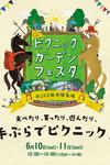 阪神競馬場で行われた「ピクニックガーデンフェスタ」は子連れでも楽しめた。