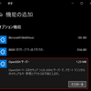 Windows10でOpenSSHサーバーを動かす