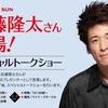 3月26日(日)は中京競馬場に佐藤隆太登場!