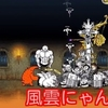 【プレイ動画】風雲にゃんこ塔 29階