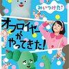 【千葉】イベント「みいつけた! ステージでショー」が7月1日(日)に開催!(応募締切は6/5)