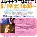 【5/19(土)ビギナース倶楽部特別篇】弓木英梨乃エレキギターセミナー!