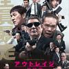 興行収入ランキング!(2017年 10月7日~10月8日)最新売上まとめ!