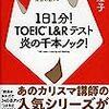 TOEIC L&Rテスト 炎の千本ノック!