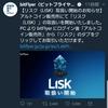 bitFlyerのLisk上場にインサイダーはあったのか。