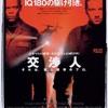 "<span itemprop=""headline"">映画「交渉人」(1998)再見。</span>"