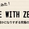 """【読了】「DIE WITH ZERO」思い出という""""記憶の配当""""に投資していますか?"""