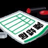 金曜ドラマ「リコカツ」第五回を観終えて #リコカツ #永山瑛太 #北川景子