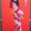 2019 6/30(日) 中村麗乃ちゃん個別握手会レポまとめ