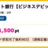 【ハピタス】GMOあおぞらネット銀行 ビジネスデビットカード発行で1,500ポイント(1,500円)! 発行手数料・年会費無料♪
