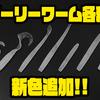 【ゲーリーヤマモト】シラウオパターンに最適「ゲーリーワーム各種 シラウオカラー」新色追加!