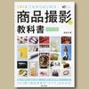 #長谷川修「かんたんフォトLife これからはじめる 商品撮影の教科書」