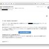 要注意:Appleを騙る偽メールの事例(42)