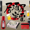【戸井田さん追悼】「居酒屋家電」でプロの味を再現、宅飲み盛り上げる