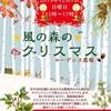 イベント【風の森のクリスマス】