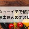 2020年10月4日「シューイチ」Snow Man宮舘涼太くんが絶賛したナスレシピ〜!