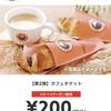 メルペイ、サンマルクで使える200円引きカフェチケット