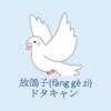 中国語の「放鴿子(鳩を放つ)」 は「ドタキャン」の意味。語源・例文