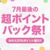 LINEショッピング7月最後の超ポイントバック祭!最大20%還元!