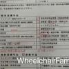 障害年金手続〜年金事務所の予約をとろう!〜