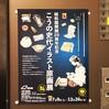 昭和館開館20周年記念『こうの史代イラスト原画展』に行ってきました