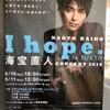 2019/8/11 海宝直人 CONCERT 2019「I hope.」 行きました。