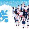 【ロケ地情報】ドラマ「咲-Saki-」
