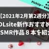 DLsite新作おすすめASMR8本を紹介【2021年2月第2週分】
