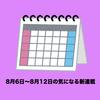 2018年8月6日〜8月12日の漫画新連載情報(調査対象29誌)