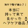 私が本気でオススメする「日本から持って来て良かった」人気ヘアケア商品