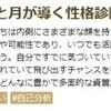 【太陽と月が導く性格診断】をやってみた♬褒めすぎてもらえて、こそばがゆい(*^_^*)