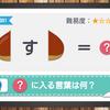 【No.1】謎解き練習問題(難易度★1)