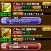 星ドラ 闘神・大天使装備攻略ガイド1
