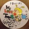 TOYOTA presents AKB48チーム8 全国ツアー ~47の素敵な街へ~@千葉昼