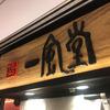 東京・神奈川 ラーメン紀行〉一風堂・・・味のブレを感じない。