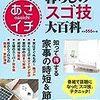 アッキー号泣。NHK『あさイチ』のオープニングトークでイノッチ・有働さん・柳澤さんの番組卒業が発表されました