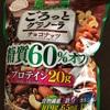 糖質60%オフのごろっとグラノーラチョコナッツが出たぁ!