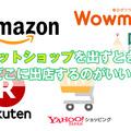 初めてのネットショップはどこに出店するのがいいのかまとめてみた【楽天・Yahoo!・自社サイトなどおすすめEC比較】