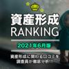 【必見】資産形成ランキング2021年6月版発表!