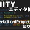 【Unity】隣のSerializedPropertyを知りたくて