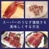 簡単!スーパーの「うなぎ蒲焼き」を美味しくする方法!(温め方/焼き方)