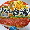 寿がきや 八剱ROCK人生餃子 汁なし台湾ラーメン [ラーメン、はちけんロック]