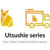 Slackのカスタム絵文字をesaにらくらくコピー!「Utsushie(写し絵)」シリーズを作りました。
