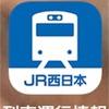 【番外編】遅れた新快速と列車運行情報アプリ