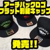【バスマニア】フロントにアーチロゴが入ったキャップ「アーチバックロゴ フラット刺繍キャップ」発売!