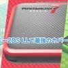 【ついに発見】 New ニンテンドー2DS LLで最強のカバーを買ってみた!!